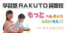 脳科学学習塾RAKUTO箕面校サイト
