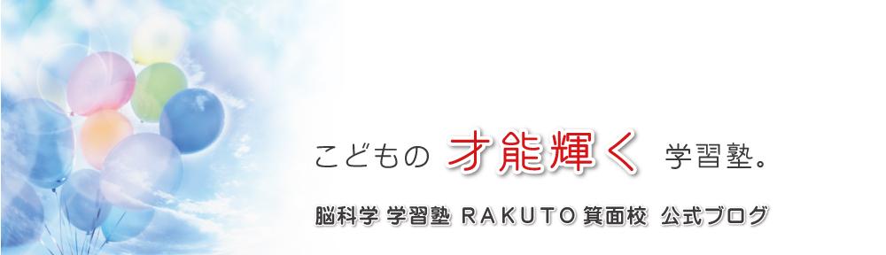 RAKUTO箕面校公式ブログ